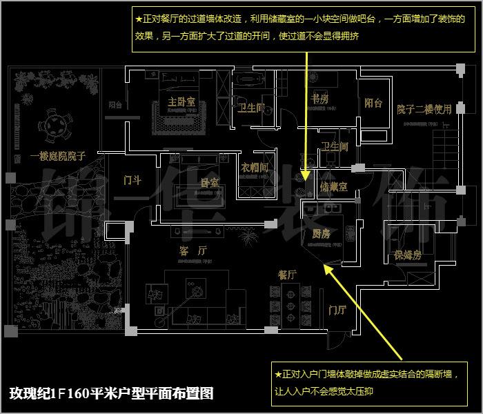 融侨中央花园玫瑰纪一楼四房两厅两卫160平米户型解析 装修设计方案