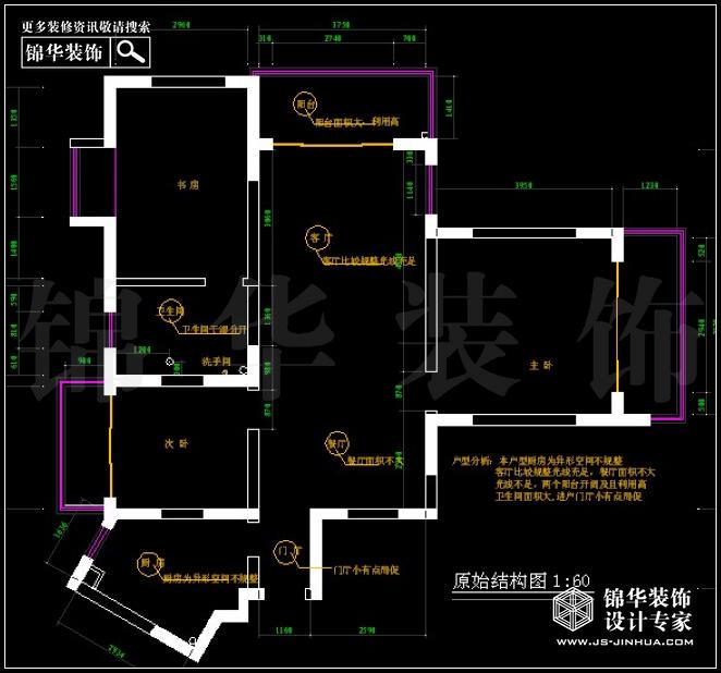 德基紫金南苑120平米 户型
