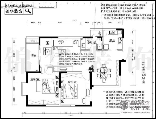 百家湖国际花园10-02户型108平方户型 户型