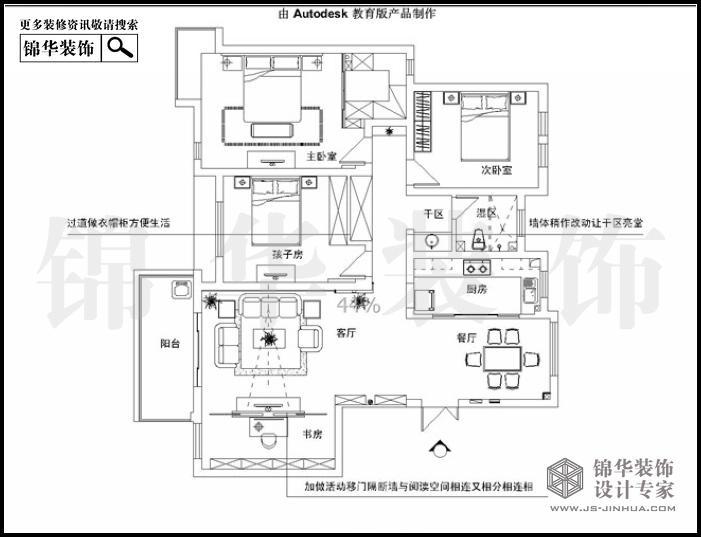 仙龙湾126平米 户型