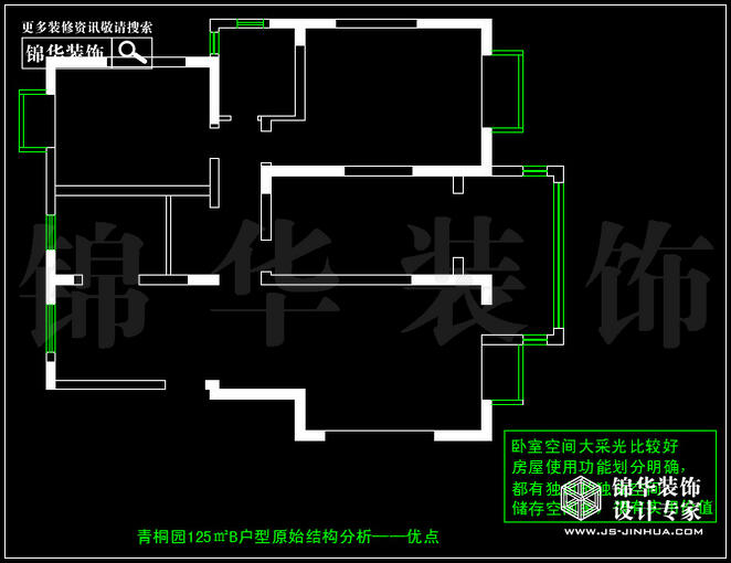 奥体新城青铜园B户型125平米 户型