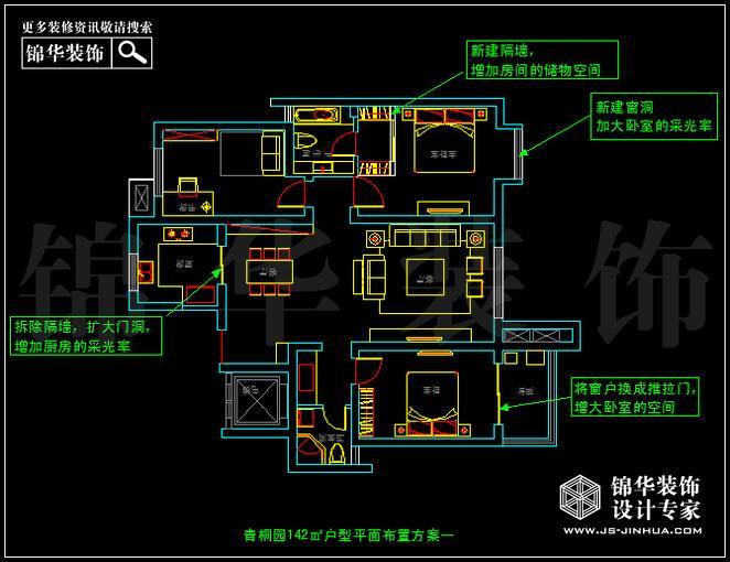 奥体新城青桐园142平米 户型