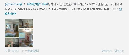 锦华装饰14周年庆